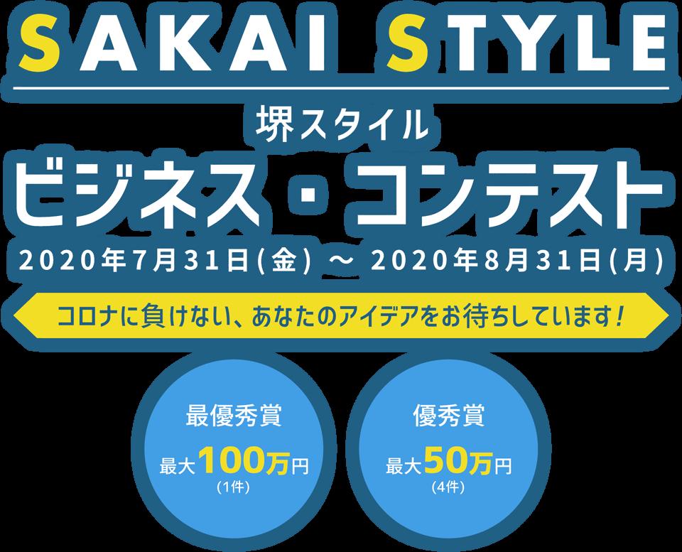 堺スタイルビジネスコンテスト
